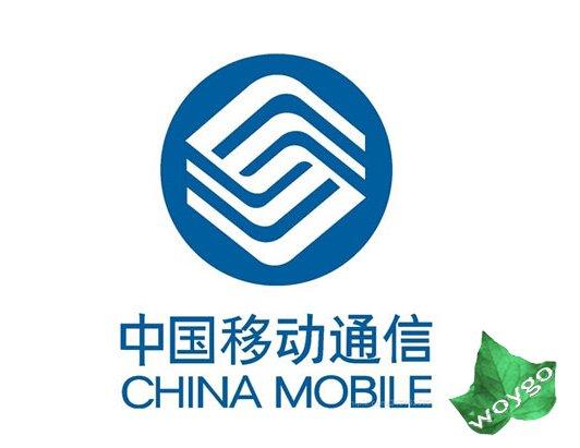 网传中国移动积分年底将清零真假